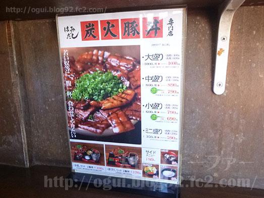魁!男飯の京成大久保本店008