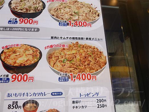 昭和食堂秋葉原駅前店057