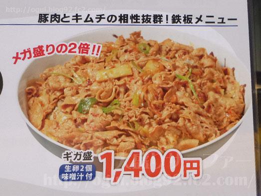 昭和食堂秋葉原駅前店058