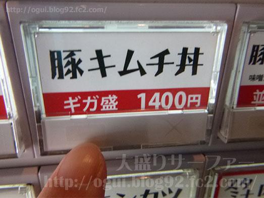 昭和食堂秋葉原駅前店059