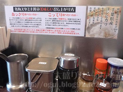 昭和食堂のスタミナ丼061