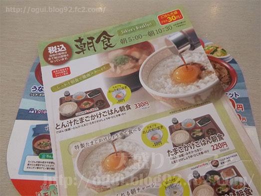 すき家の朝定食メニュー025