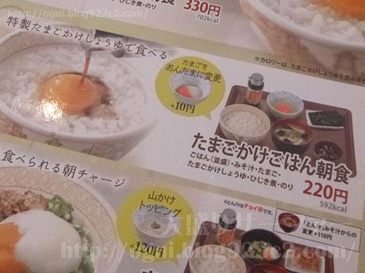 すき家の朝定食メニュー026