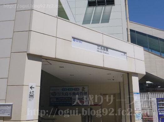 江古田駅前でランチ044