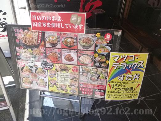 伝説のすた丼屋江古田店049