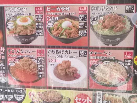 伝説のすた丼屋江古田店051