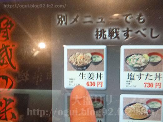 生姜丼の大盛りチャレンジ058