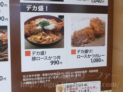パサール幕張山武源デカ盛りロースかつカレー009