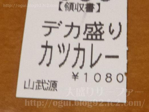 パサール幕張山武源デカ盛りロースかつカレー013