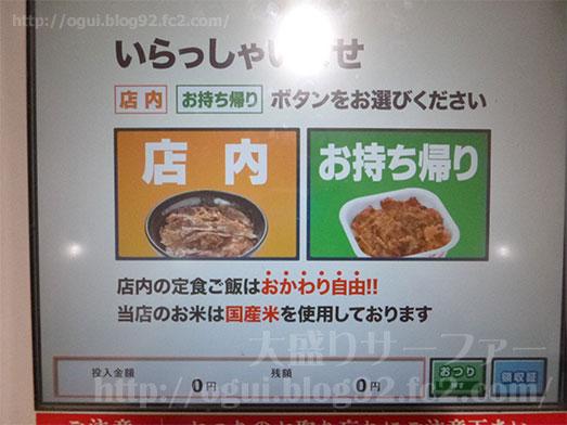 東京チカラめし海浜幕張店019