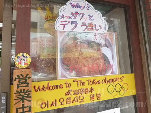 東武練馬たけいしのカツ中大盛り005