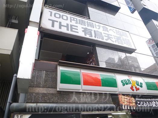 有頂天酒場浅草橋店030