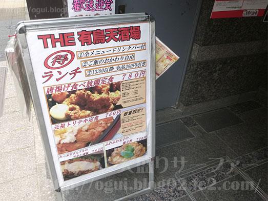 有頂天酒場浅草橋店031