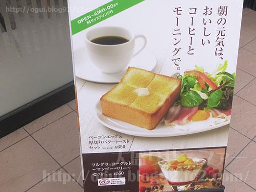 上島珈琲店ららぽーとTOKYO-BAY店007
