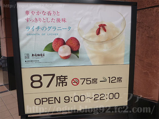 上島珈琲店ららぽーとTOKYO-BAY店008
