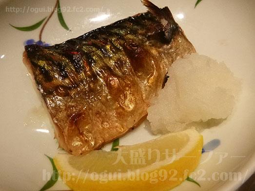 やよい軒なす味噌と焼魚の定食186