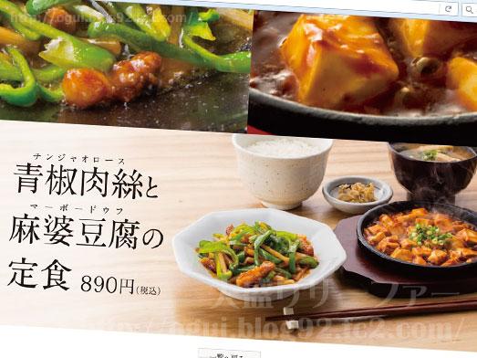 やよい軒青椒肉絲と麻婆豆腐の定食202