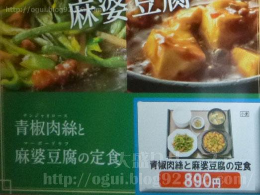 やよい軒青椒肉絲と麻婆豆腐の定食203