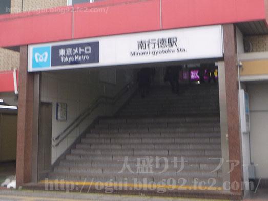 ゆで太郎南行徳店朝そばクーポン券わかめ103