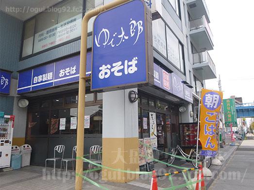 ゆで太郎南行徳店朝そばクーポン券わかめ108