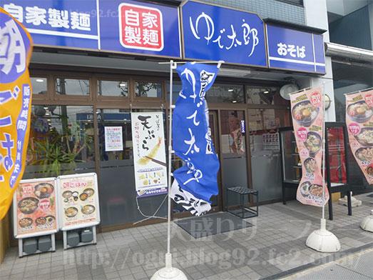 ゆで太郎南行徳店朝そばクーポン券わかめ109