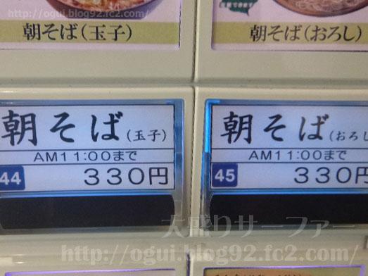 ゆで太郎南行徳店朝そばクーポン券わかめ111