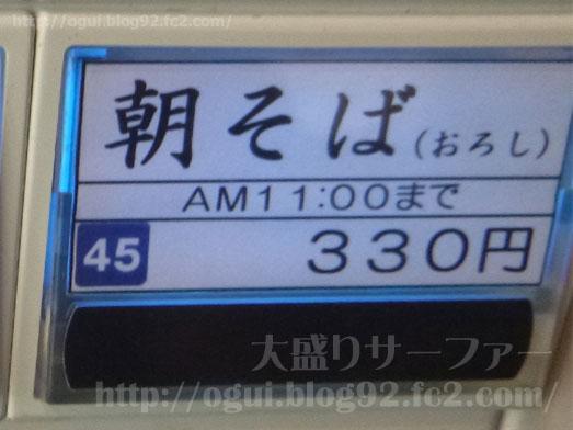 ゆで太郎南行徳店朝そばクーポン券わかめ112