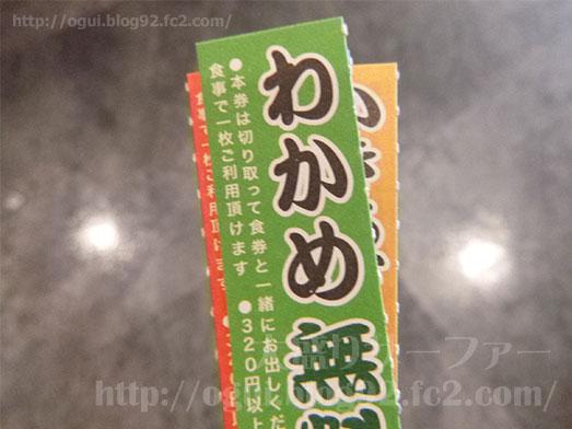 ゆで太郎南行徳店朝そばクーポン券わかめ114
