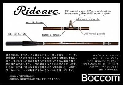 ridearc1