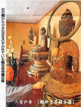 三室戸寺:「観世音菩薩坐像」