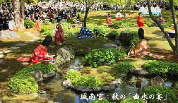 城南宮:秋の「曲水の宴」