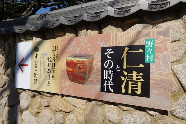 香雪美術館 (1)
