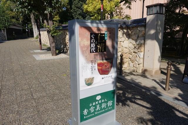 香雪美術館 (2)