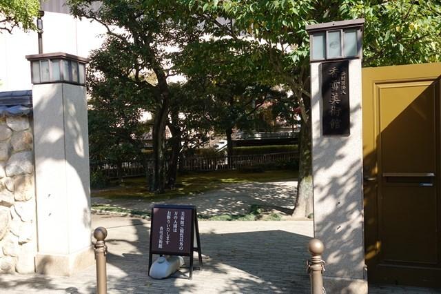 香雪美術館 (3)