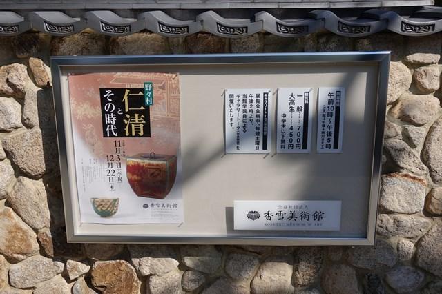 香雪美術館 (4)