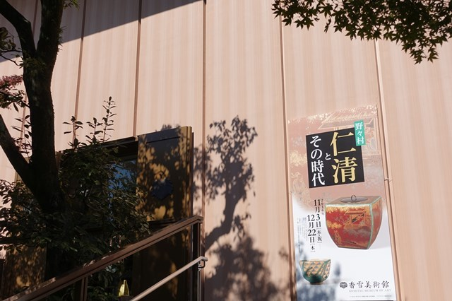 香雪美術館 (6)