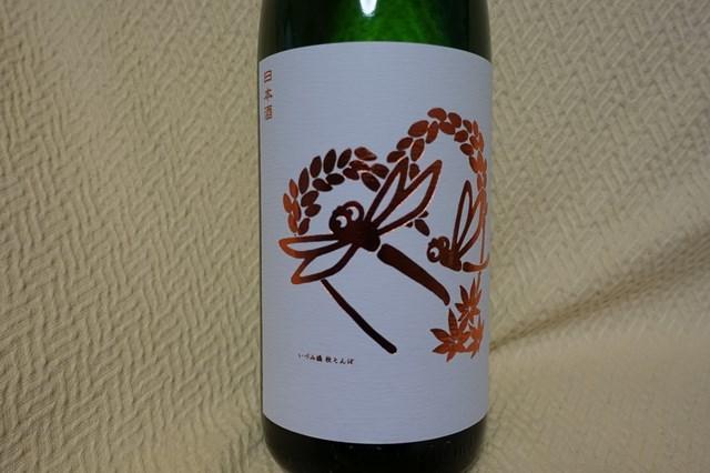 いづみ橋 純米酒 秋とんぼ 生もと山田錦 (3)