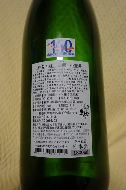 いづみ橋 純米酒 秋とんぼ 生もと山田錦 (4)