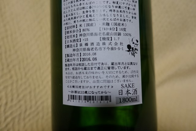 いづみ橋 純米酒 秋とんぼ 生もと山田錦 (5)