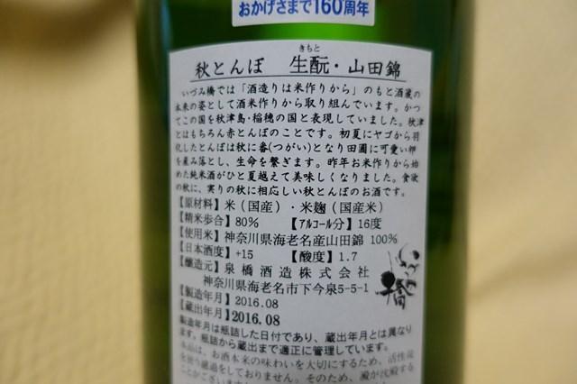 いづみ橋 純米酒 秋とんぼ 生もと山田錦 (6)