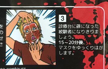 facemask1603.jpg