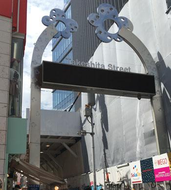 harajuku1609.jpg