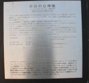 hatobasu1628.jpg