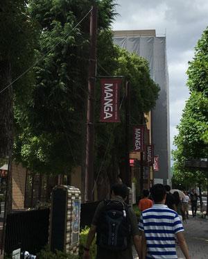 mangamuseum1601.jpg