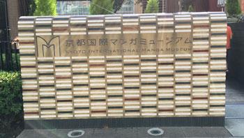 mangamuseum1602.jpg