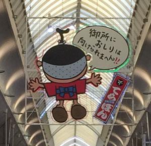 teramachi1602.jpg
