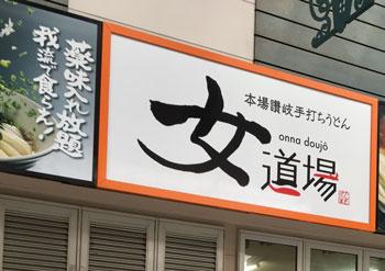 totakamatsu1605.jpg