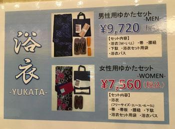 yukata1601.jpg