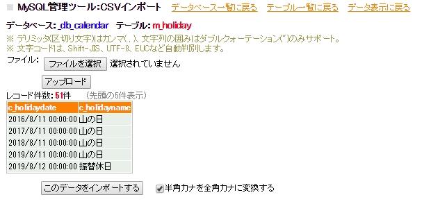 mysql-table_db_calendar2.jpg