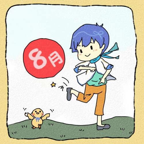 八月ボール遊び